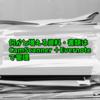 何かと増える資料・書類はCamScanner +Evernoteで管理