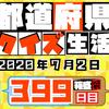 【都道府県クイズ生活】第399回(問題&解説)2020年7月2日