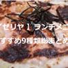 【サイゼリヤ ランチ 】おすすめメニュー …9種類総まとめ!