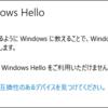 上海問屋のWindows Hello対応 顔認証カメラを導入した話