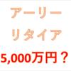 投資方針またまた変更! アーリーリタイアには5,000万円も要らない!
