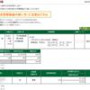 本日の株式トレード報告R3,03,31