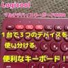 【レビュー】1台で二股ならぬ三股がOK! 『LogicoolマルチデバイスキーボードK380』が当たっちゃいました。