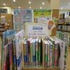 読書感想文・読書感想画の課題図書あります!