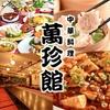 【オススメ5店】金山・神宮前・熱田区(愛知)にある中華が人気のお店