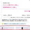 91歳義母が楽天モバイル「Rakuten UN-LIMIT VI」に申し込んだ