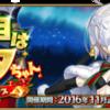期間限定イベント「二代目はオルタちゃん 〜2016クリスマス〜」開催!