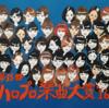 『第15回ハロプロ楽曲大賞'16』投票曲