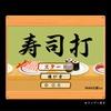 寿司打をひたすら記録する(1~100回目)