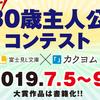【7/5~9/2作品募集】富士見L文庫「オーバー30歳主人公コンテスト」開催決定!