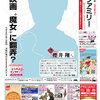 黒のタキシードに紫の蝶ネクタイがとても似合う櫻井翔さんが表紙! 読売ファミリー4月25日・5月2日合併号のご紹介