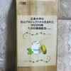 【独女と酒】ヨーグルトの酒(広島大学×カインズ コラボ)~好奇心で買ったら修行がはじまった