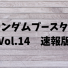 ランダムブースターVol.14 速報版