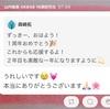 AiKaBuアイカブ日記(12/1〜12/7)16期生上場記念利確バトル