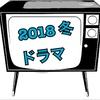 2018年 1月スタートの冬ドラマを録画予約するためのまとめページ