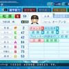 再現選手(パワプロ2020) 松原聖弥