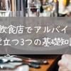 海外で飲食店で働く前に知っておくと役立つ!3つの基礎知識を紹介!