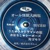 エルム/フォノシート「シーボーズ対ゴモラ」