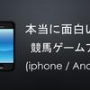 【最新】本当に面白いおすすめの競馬スマホゲームアプリ5選(iphone / Android)