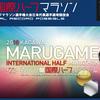 """香川丸亀国際ハーフマラソン2018 """"大学駅伝のOBがたくさん!"""" 結果・感想"""