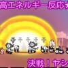 【プレイ動画】目標に高エネルギー反応★3 決戦!ヤシマ作戦