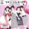 【ニュースな1曲(2020/7/24)】世界でいちばん熱い夏/プリンセス プリンセス
