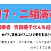 2017・二胡演奏会 吉田優子さんを迎えて