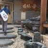 【長瀞温泉】長瀞のキャンプや宝登山観光の帰りにおすすめの満願の湯