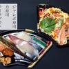 力寿司で「ジャンボ寿司」をテイクアウト