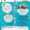 滋賀■8/19(日)■西の湖おはなしあそび