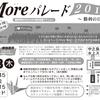 モアパレード2017~勝利の日まで~