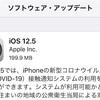 旧モデルに向けiOS 12.5リリース 接触通知追加