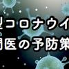 新型コロナウイルスなどの感染予防対策!基礎知識 | 最新情報更新