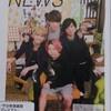 テレビ情報誌 ~NEWS~