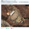二重三重の意味でおかしい『【北朝鮮情勢】 核実験監視の米偵察機WC135が緊急発進か 「北が中国に核実験を通知」との噂も』。2017.4.20 19:25更新。産経新聞。