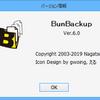 2019秋 ファイルバックアップソフトBunBackupの設定(フリーソフト)
