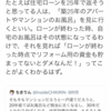 ちきりん氏の住宅に関するツイート: 一戸建て修繕積立費800~1600万円
