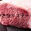 お肉をガッツリ食べたい いきなり!ステーキ 銀座四丁目店