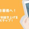 【 あなたも著者へ!電子書籍で利益を上げる5つのステップ! 】