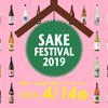 新宿で100種類以上のお酒が楽しめる「SAKE FESTIVAL」が4/14開催!!