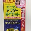 ダイエット サプリ 酸素×酵母と キトサン ダイエット サプリ 買ってきました。