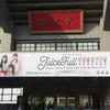 Juice=Juice CONCERT TOUR 2019 ~JuiceFull!!!!!!!~ FINAL 宮崎由加卒業スペシャル 参戦報告
