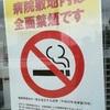 新河端病院の灰皿を通報、敷地内禁煙化へ