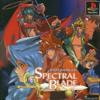スペクトラルブレイドのゲームと攻略本の中で どの作品が最もレアなのか