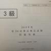 【受験報告】日商簿記3級初受験しました。その軌跡を記します。