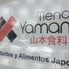 山本食料品店アグアスカリエンテス支店-メキシコ アグアスカリエンテスの日本食材店