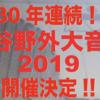 日比谷野外大音楽堂2019 1日目