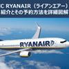 LCC Ryanair(ライアンエアー)の紹介とその予約方法を詳細図解