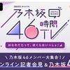 リアルタイムで全部見るのは不可能?乃木坂46時間TV!!!