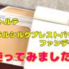 【ヴァントルテ】ミネラルシルクプレストファンデーション【口コミ】